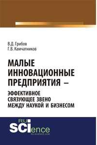 В. Д. Грибов - Малые инновационные предприятия – эффективное связующее звено между наукой и бизнесом
