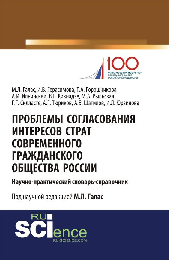 Коллектив авторов. Проблемы согласования интересов страт современного гражданского общества России