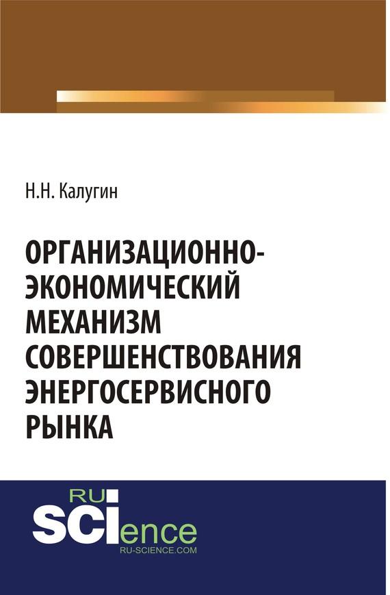Обложка книги Организационно-экономический механизм совершенствования энергосервисного рынка, автор Николай Калугин
