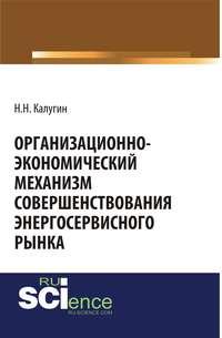 Николай Калугин - Организационно-экономический механизм совершенствования энергосервисного рынка