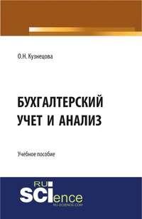 Ольга Кузнецова - Бухгалтерский учет и анализ