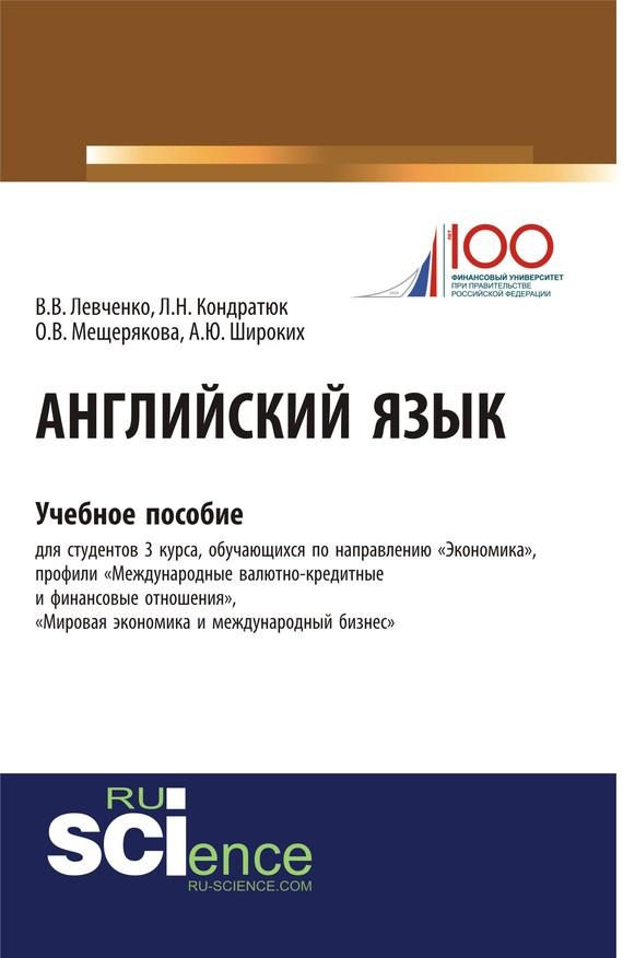 О. В. Мещерякова Английский язык мировая экономика и международный бизнес практикум