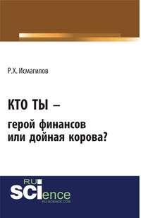 Руслан Исмагилов - Кто ты – герой финансов или дойная корова?