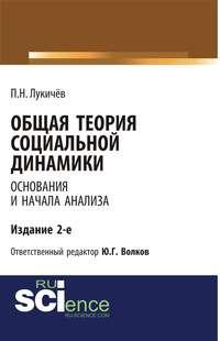 Павел Лукичёв - Общая теория социальной динамики. Основания и начала анализа