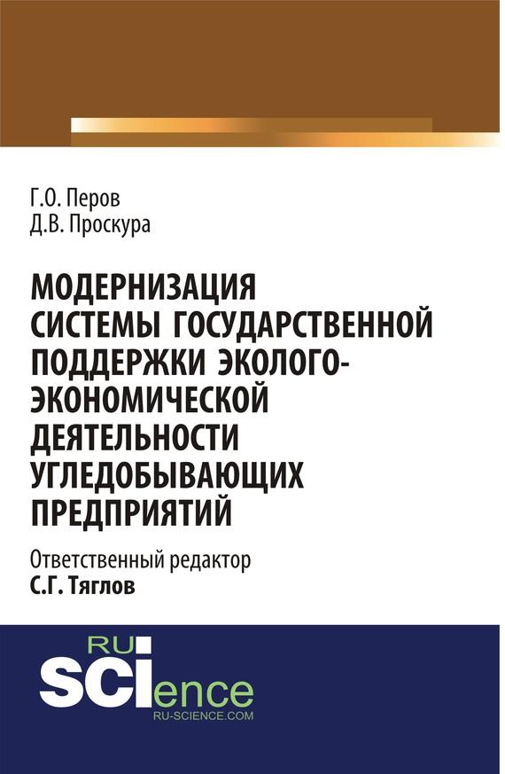 Д. Проскура Модернизация системы государственной поддержки эколого-экономической деятельности угледобывающих предприятий