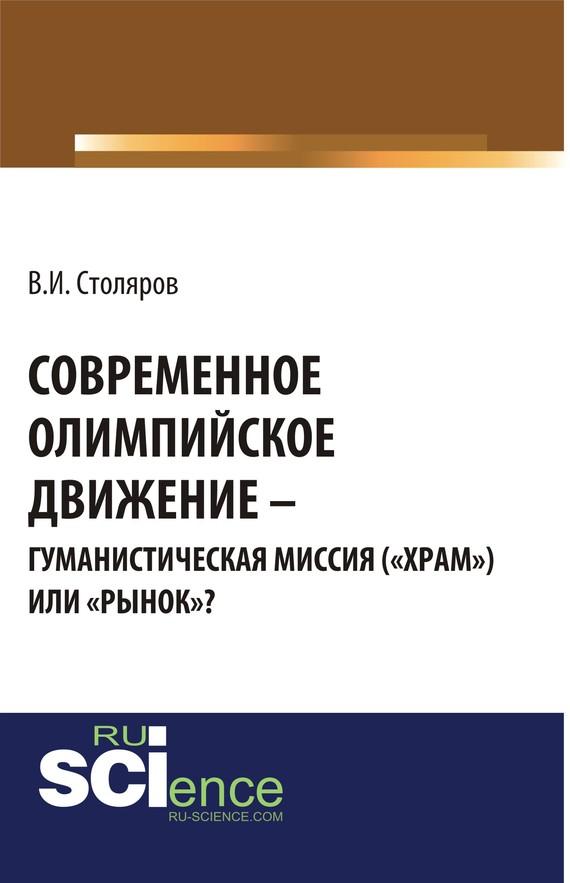 Владислав Столяров Современное олимпийское движение: гуманистическая миссия («храм») или «рынок»? костюм олимпийского факелоносца