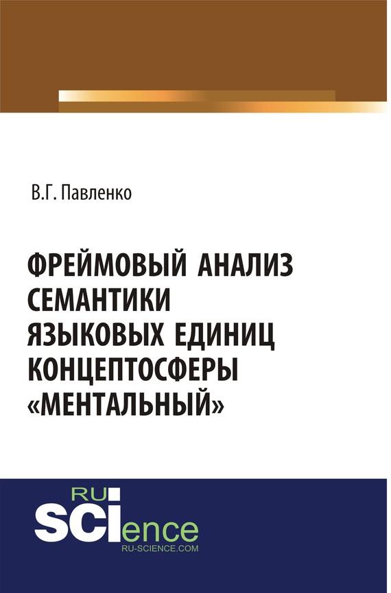 Вероника Павленко Фреймовый анализ семантики языковых единиц концептосферы «ментальный»