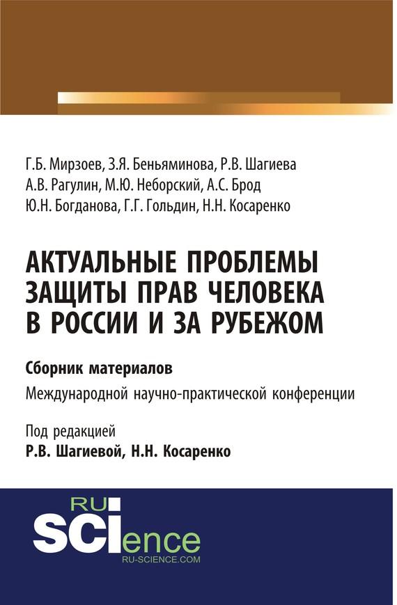 Коллектив авторов Актуальные проблемы защиты прав человека в России и за рубежом