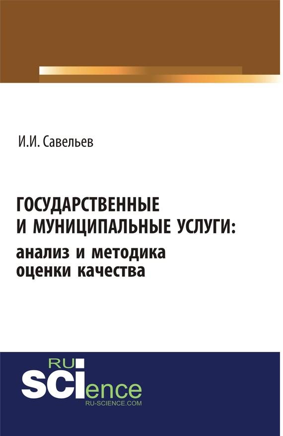Игорь Игоревич Савельев Государственные и муниципальные услуги: анализ и методика оценки качества