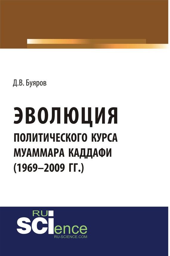 Дмитрий Буяров бесплатно
