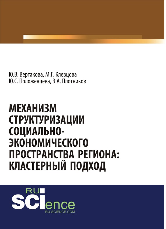 Юлия Вертакова Механизм структуризации социально-экономического пространства региона: кластерный подход