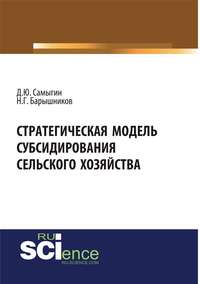 Денис Самыгин - Стратегическая модель субсидирования сельского хозяйства