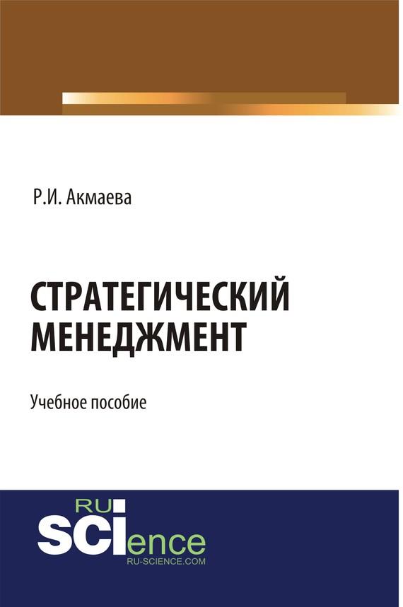 Р. И. Акмаева Стратегический менеджмент