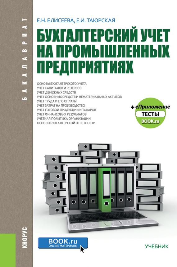Евгения Елисеева Бухгалтерский учет на промышленных предприятиях связь на промышленных предприятиях