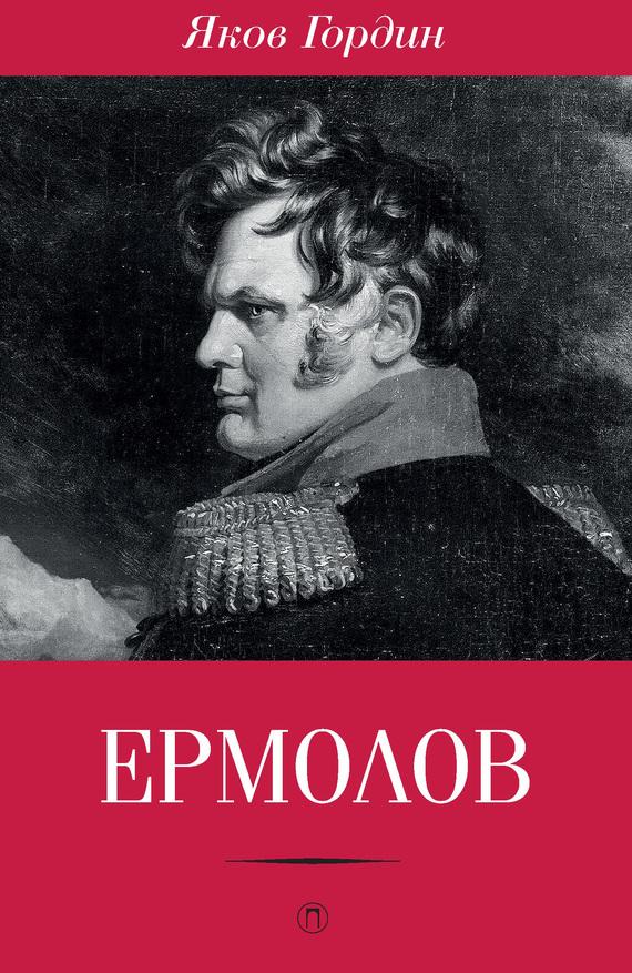 Яков Гордин - Ермолов