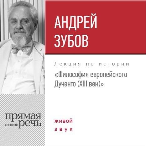 Андрей Зубов Лекция «Философия европейского Дученто (XIII век)» почему наука не отрицает существование бога