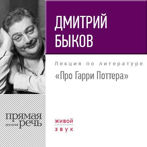 Дмитрий Быков Лекция «Про Гарри Поттера»