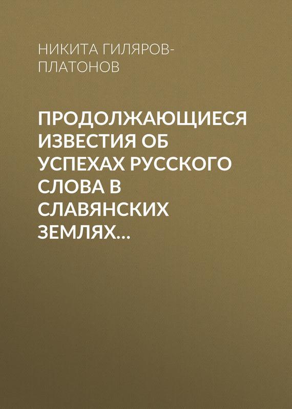 Скачать Продолжающиеся известия об успехах русского слова в Славянских землях быстро