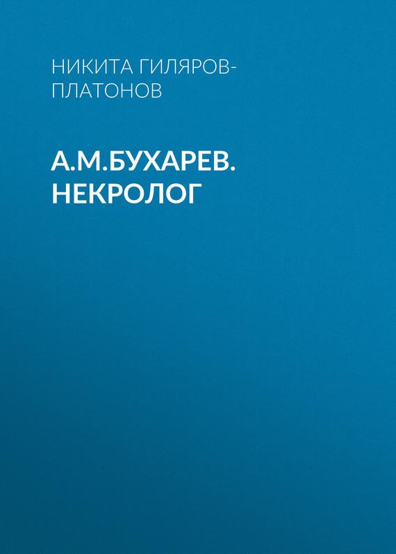Никита Гиляров-Платонов А.М.Бухарев. Некролог никита гиляров платонов из пережитого том 1