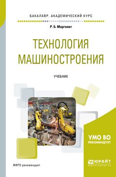 Ремир Борисович Марголит Технология машиностроения. Учебник для академического бакалавриата книга для записей с практическими упражнениями для здорового позвоночника