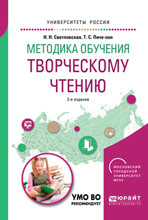 Наталия Николаевна Светловская бесплатно