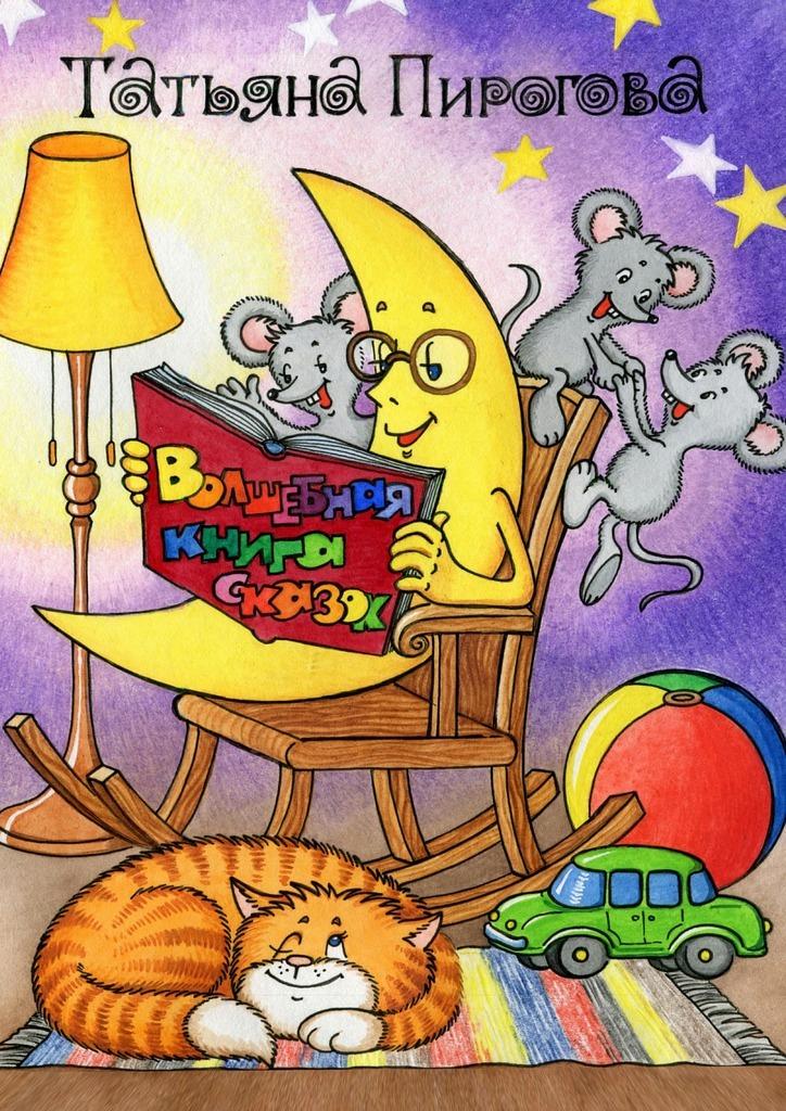 Татьяна Николаевна Пирогова Волшебная книга сказок наталья пирогова большая свадебная книга