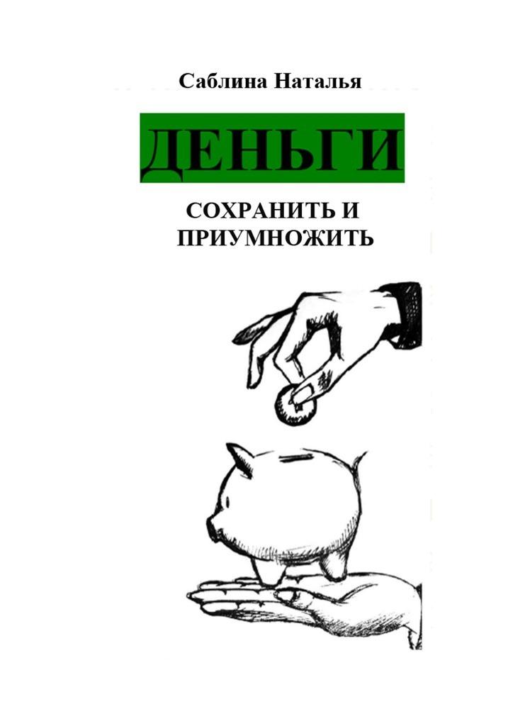 Наталья Саблина бесплатно