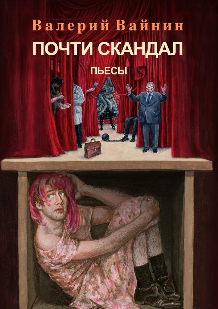 Валерий Вайнин - Почти скандал. Пьесы