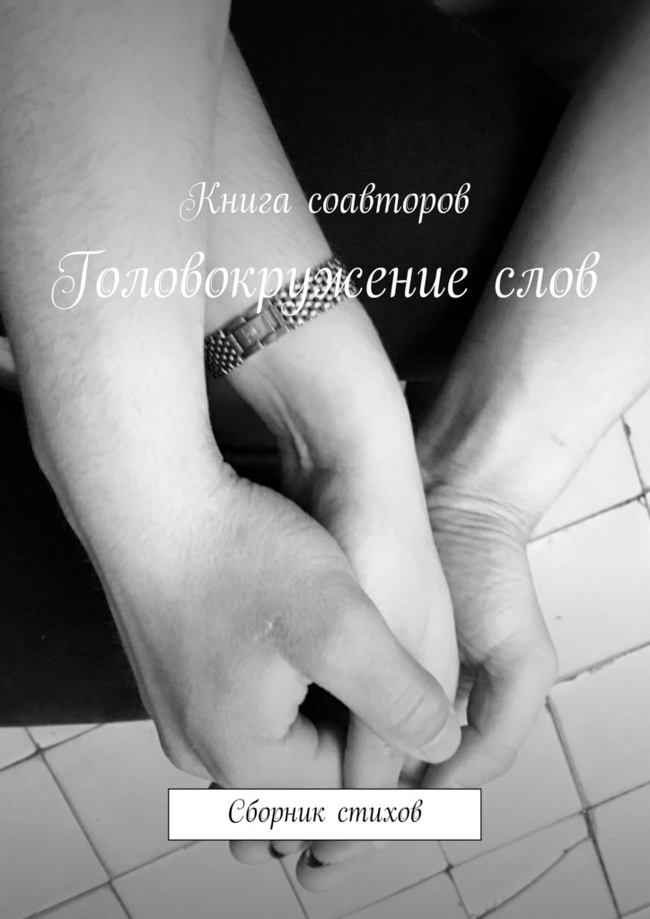 Артемий Сергеевич Дряблов бесплатно