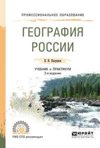 Владимир Николаевич Калуцков - География России 2-е изд., испр. и доп. Учебник и практикум для СПО