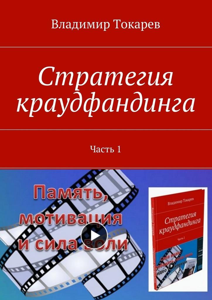 Владимир Токарев Стратегия краудфандинга. Часть 1 коровин в конец проекта украина