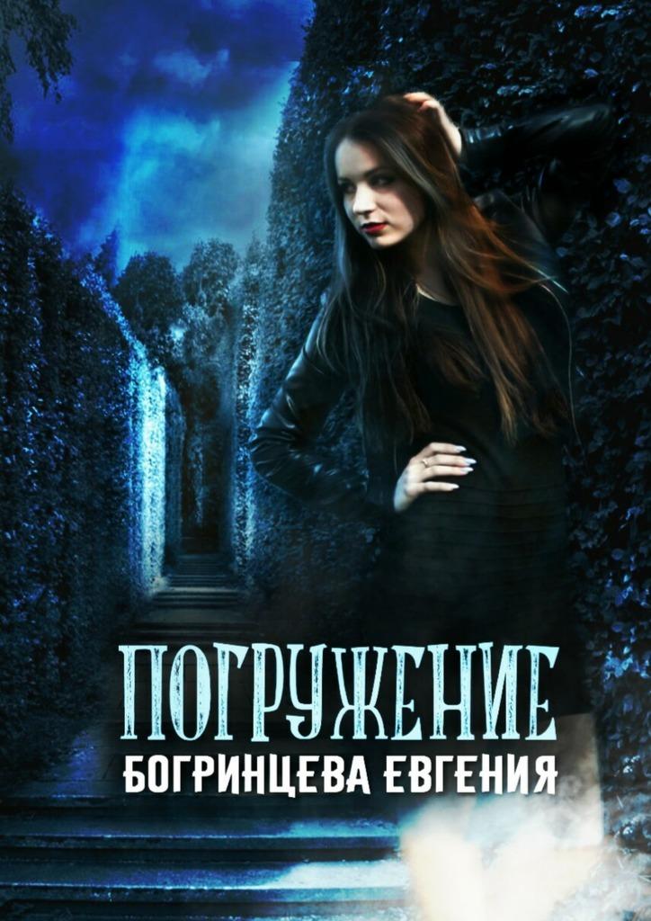 Евгения Богринцева - Погружение