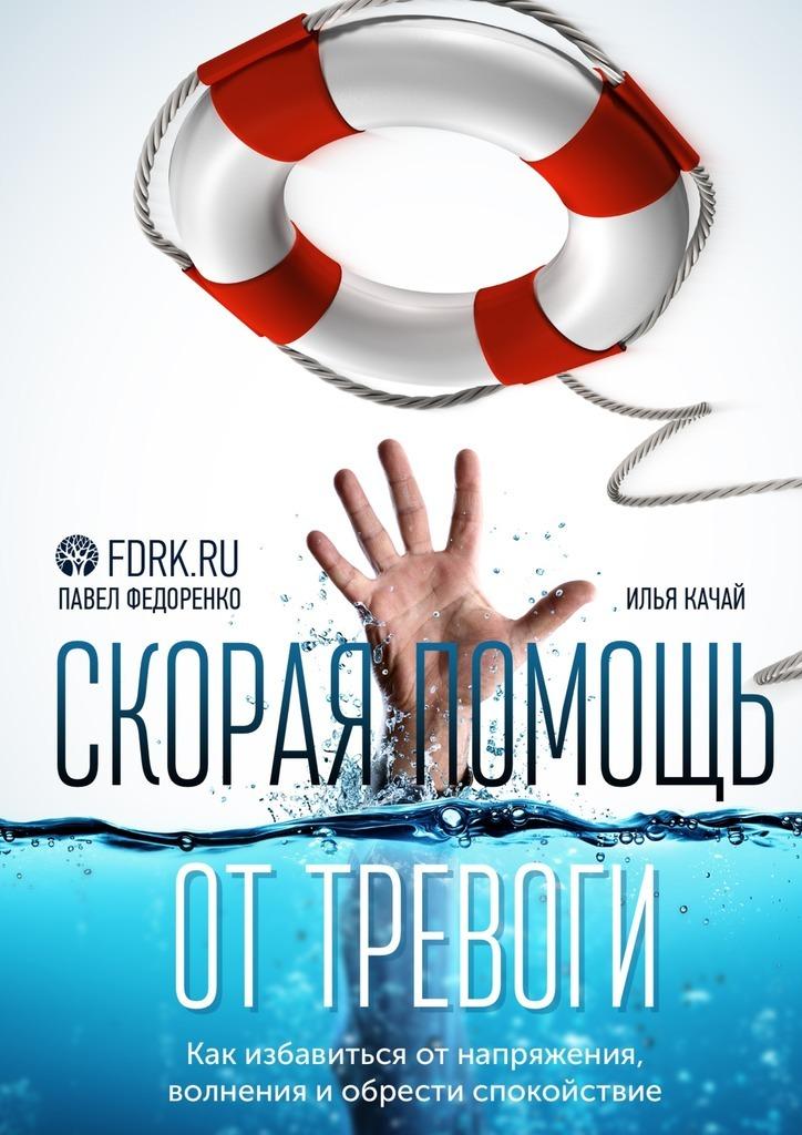 Илья Качай бесплатно