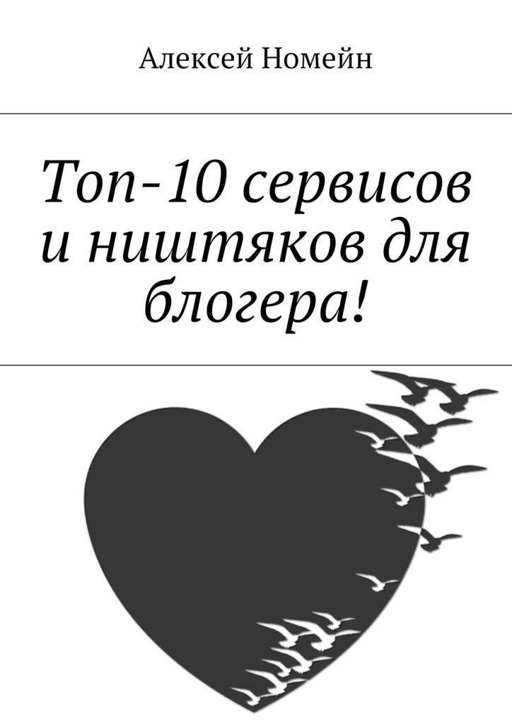 Алексей Номейн Топ-10сервисов иништяков для блогера! алексей номейн открытие автостоянки