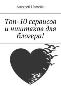 Алексей Номейн - Топ-10сервисов иништяков для блогера!