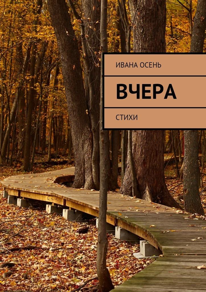 Достойное начало книги 30/08/27/30082729.bin.dir/30082729.cover.jpg обложка