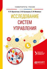 Сергей Иванович Фоминых - Исследование систем управления. Учебное пособие для вузов