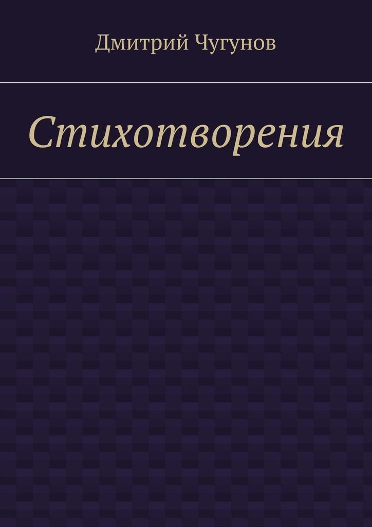 Дмитрий Чугунов Стихотворения чиковани с симон чиковани стихотворения