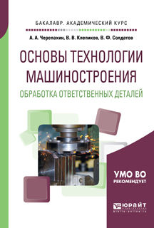 Александр Александрович Черепахин бесплатно