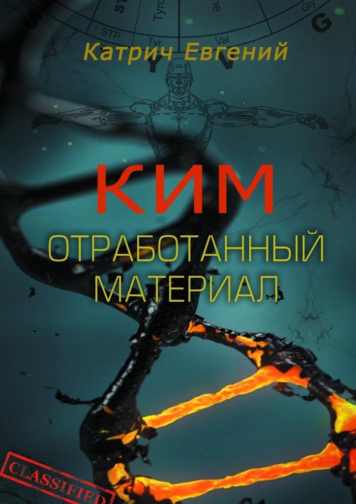 Евгений Катрич Ким. Отработанный материал