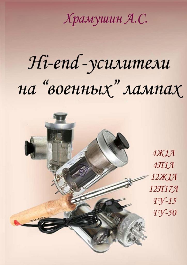 А. С. Храмушин Hi-end-усилители на «военных» лампах клистронные усилители