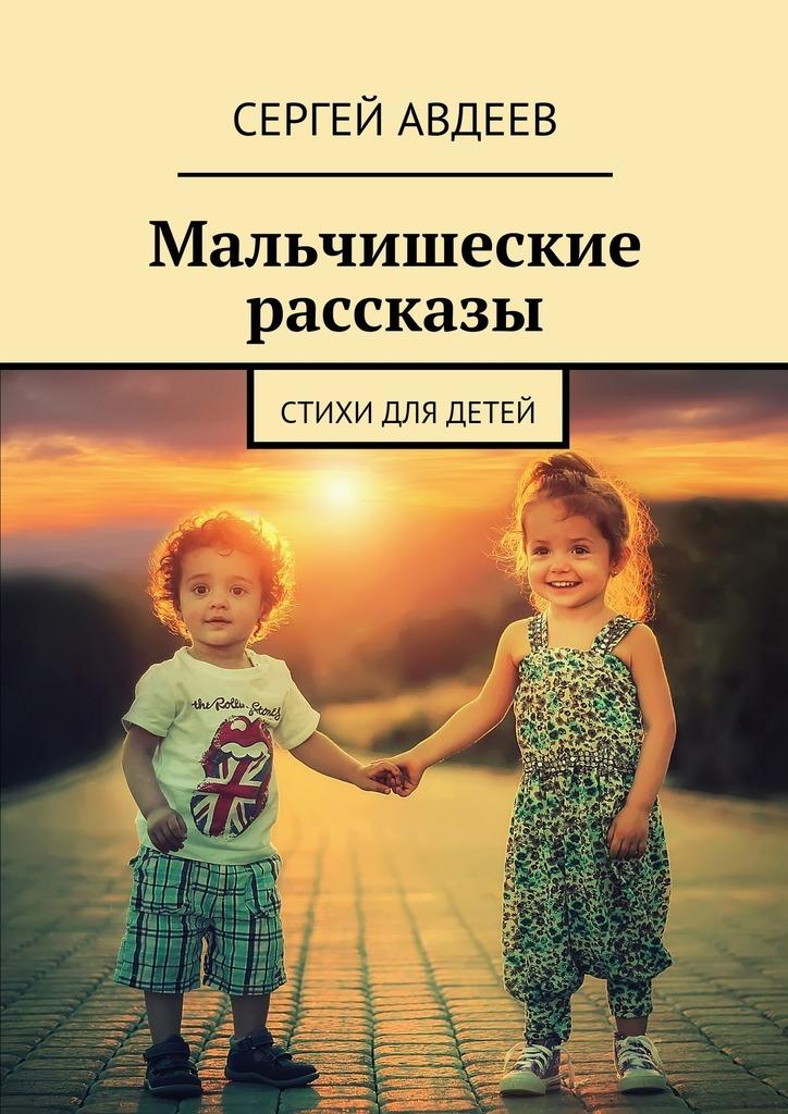 Мальчишеские рассказы. Стихи для детей