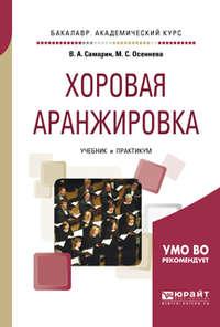 Владимир Аркадьевич Самарин - Хоровая аранжировка. Учебник и практикум для академического бакалавриата
