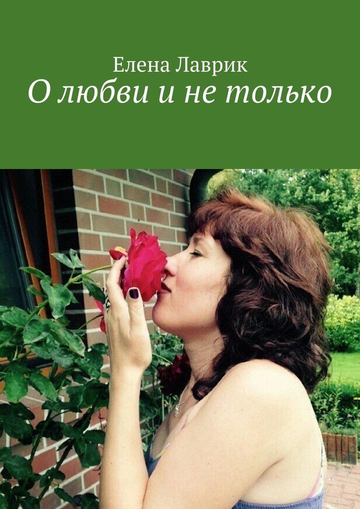 Елена Лаврик О любви и не только елена лаврик мальвина для девчонок