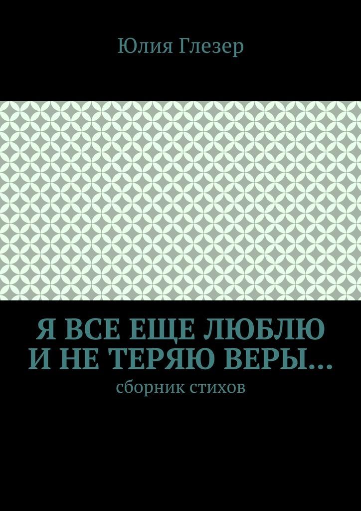 Юлия Глезер бесплатно