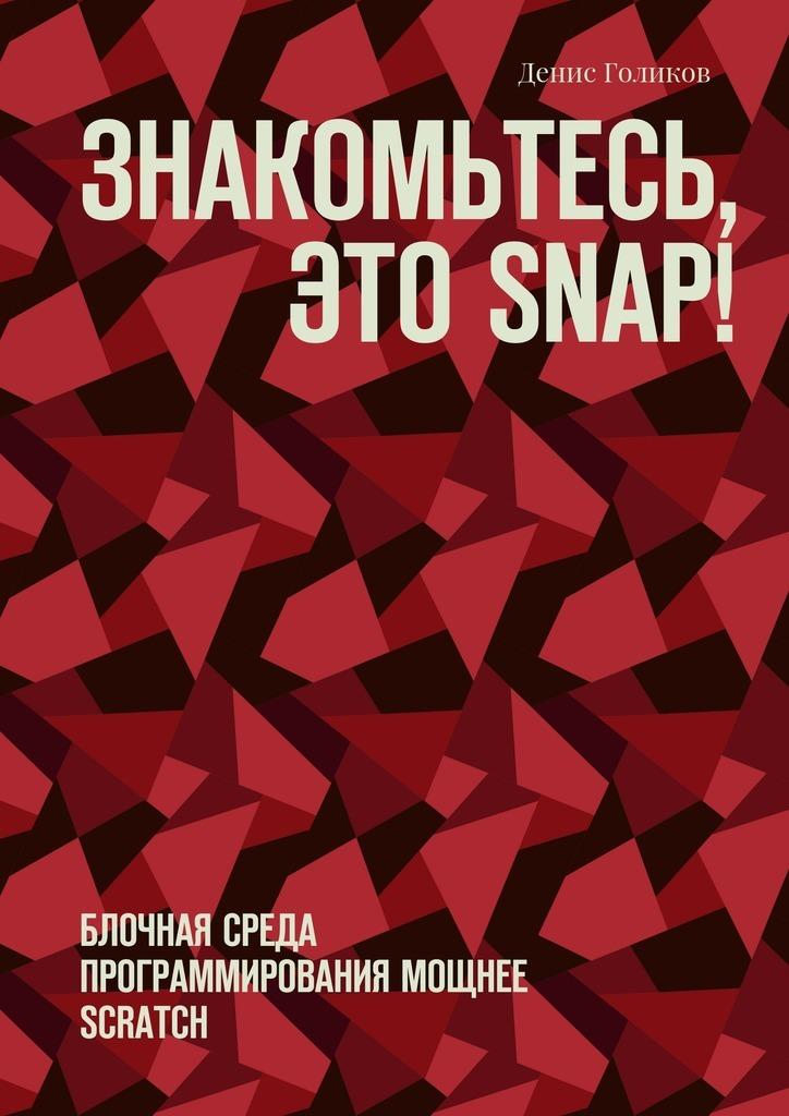 Денис Голиков - Знакомьтесь, этоSnap! Блочная среда программирования мощнее Scratch