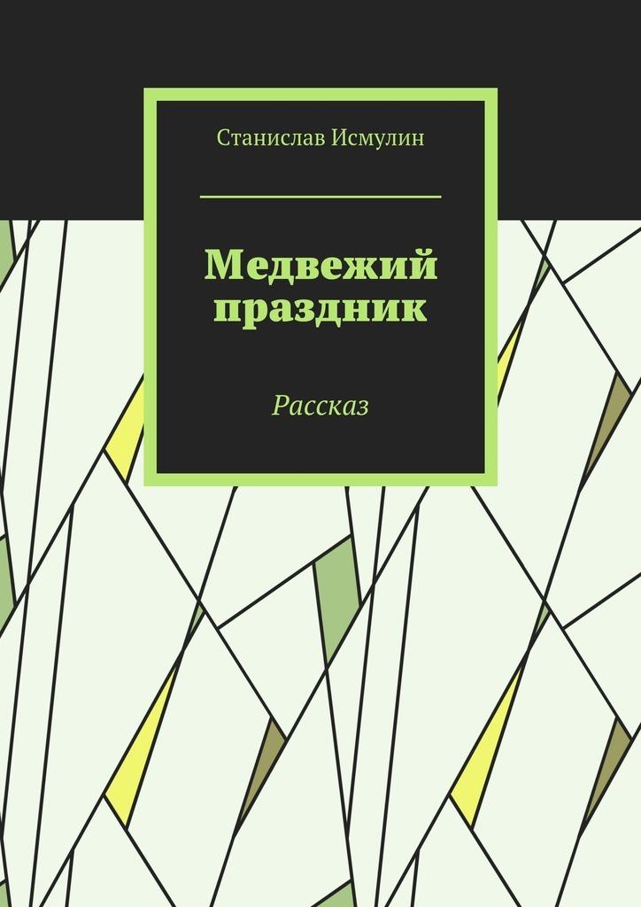Станислав Исмулин Медвежий праздник. Рассказ традиционный нож манси в березовом капе