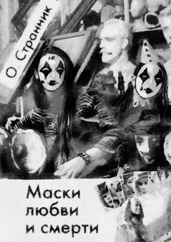 О. Странник Маски любви исмерти садовый хозблок в спб