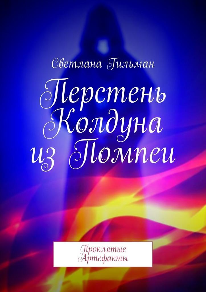 Светлана Гильман Перстень Колдуна изПомпеи. Проклятые Артефакты
