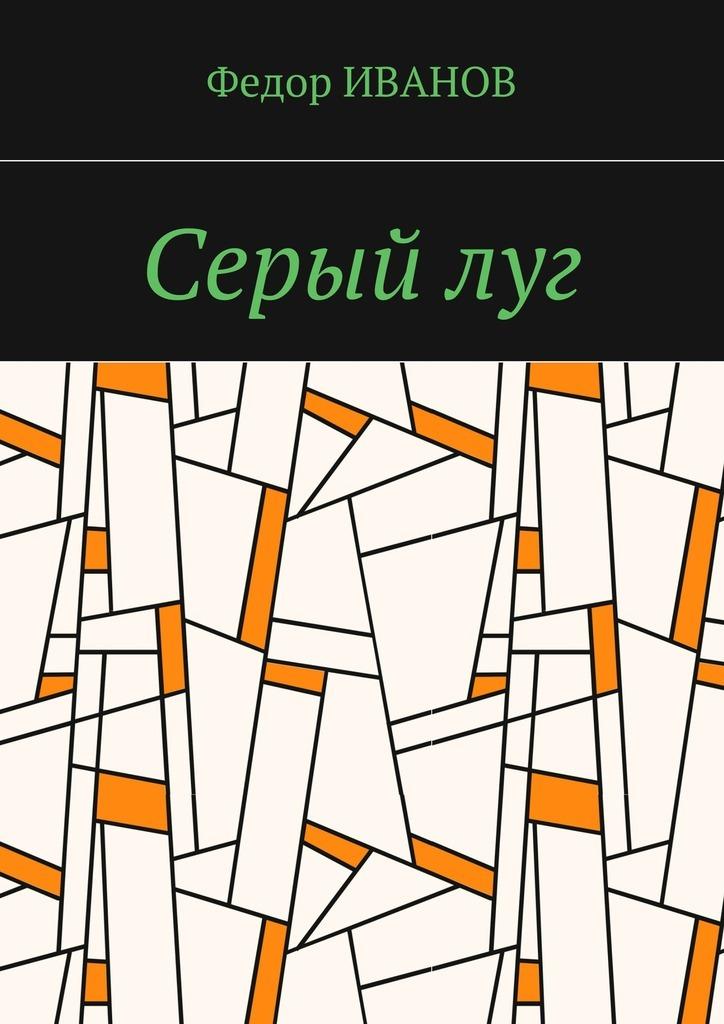 Федор Иванов Серый луг лешкин луг косметика для ухода